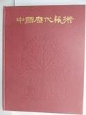 【書寶二手書T9/建築_PPD】中國歷代藝術-建築藝術編_附殼_1995年