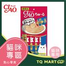 CIAO啾嚕肉泥-沙丁魚+鮪魚【TQ MART】