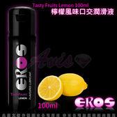 潤滑液 VIVI情趣用品 按摩液 德國Eros-陶醉型檸檬風味水溶性口感潤滑液100ml