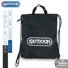 OUTDOOR 束口袋 小物系列 抽繩後背包 素面 ODS18C01 得意時袋