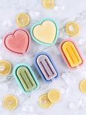 雪糕模具家用冰棍冰棒冰淇淋凍冰塊盒冰糕冰格硅膠自制冰盒速凍器
