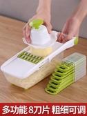 切菜器切菜神器廚房多功能土豆絲切絲器擦子擦絲器家用蘿卜絲刨絲器切片 特賣