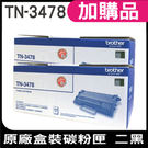 BROTHER TN-3478 原廠盒裝碳粉匣 二支
