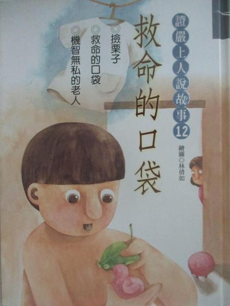 【書寶二手書T6/兒童文學_DUG】救命的口袋_釋證嚴講述; 林倩如繪圖