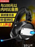 麥克風友柏A10電腦耳機頭戴式耳麥7.1聲道電競網吧游戲絕地求生 海角七號