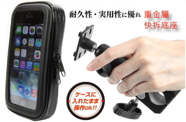 iphone 6 6s plus zenfone2 zenfone 2 note note5 s6 A5 J7 A7 A8 A9 小米機紅米機防水套手機架側掀皮套摩托車架