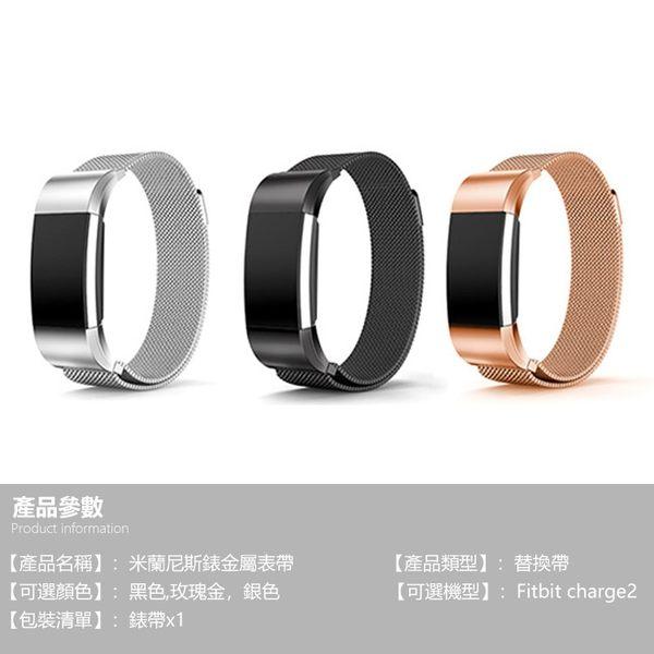 米蘭尼斯 Fitbit charge2 charge3 alta HR 金屬 運動 錶帶 精緻 時尚 編織 手錶帶 替換帶 腕帶 手腕帶