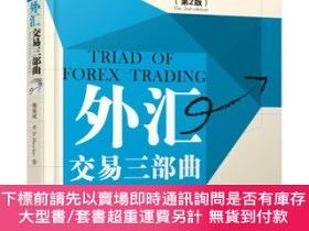 簡體書-十日到貨 R3Y外匯交易三部曲(第2版)——驅動分析、心理分析、行 分析 外匯交易