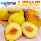 【果之蔬】美國加州人間仙果X3顆(100G±10%/顆)