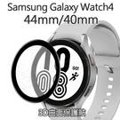 【3D曲面保護貼 】三星 Samsung Galaxy Watch4 40mm/44mm 螢幕滿版保護貼/高透強化保護膜-ZW