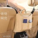 快速出貨 汽車座椅間儲物網兜車載車用置物袋椅背掛袋車內用品多功能收納袋