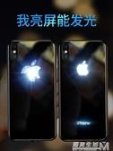 蘋果x手機殼iphone Xs Max新款發光玻璃XSMax超薄iPhoneX閃光  雙十一全館免運