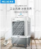 美菱冷風機行動空調扇家用制冷風扇水冷氣扇單冷型工業商用空調QM 依凡卡時尚