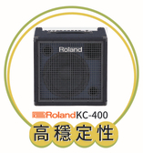 【非凡樂器】Roland樂蘭KC-400 鍵盤音箱 / 多種連接性能 / 搭載新設計功能 / 公司貨保固