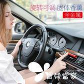 車載香薰汽車用出風口古龍固體香膏車上香水香氣持久淡香車內除味
