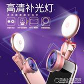 手機補光燈抖音自拍神器美顏直播打光燈嫩膚廣角鏡頭夜拍 概念3C旗艦店
