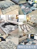 地毯 北歐客廳地毯沙發茶幾墊子簡約現代臥室床邊地墊滿鋪可愛房間家用 YYP【快速出貨】