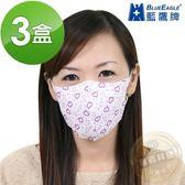 【藍鷹牌】夢幻粉 台灣製造 水針布立體成人口罩 50入x3盒 無毒油墨