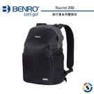 【BENRO百諾】旅行者系列雙肩包 Tourist 200