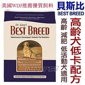 ◆MIX米克斯◆美國BEST BREED貝斯比 《天然珍饌系列》高齡低卡犬配方 1.8kg