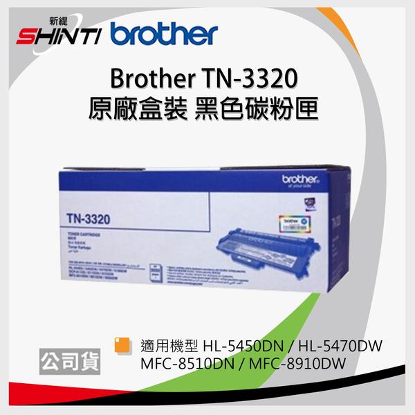 brother TN-3320 原廠黑色標準容量碳粉匣 (適用HL-5440D/5450DN/5470DW/6180DW, DCP-8155DN, MFC-8510DN/8910DW)