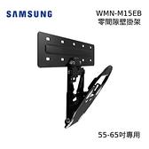 【結帳再折】Samsung 三星 WMN-M15EB 零間隙壁掛架 55-65吋 三星電視壁掛架 台灣公司貨