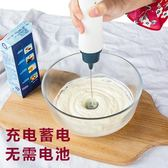 打蛋器電動家用迷你烘焙 奶油打發器電動打奶油器 自動打蛋器手動【全館限時88折】