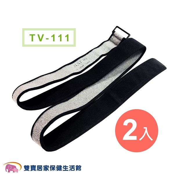 【兩入】強生好神帶 TV-111 移位帶 移位輔具 TV111 搬運帶 移位帶 固定頭帶