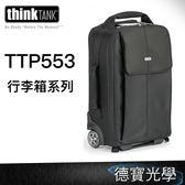 下殺8折 ThinkTank Airport Advantage 輕量旅遊行李箱 TTP730553 航空攝影行李箱 正成公司貨 送抽獎券