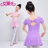 兒童舞蹈服短袖女童練功服女孩芭蕾舞裙夏季跳舞服裝演出服 雙12