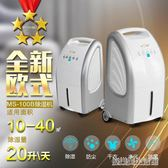 除濕機家用抽濕機地下室空氣除濕器干燥機靜音吸濕機MS-100B YDL