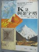【書寶二手書T5/地理_YFQ】K2與金字塔_拉爾夫.伊利斯
