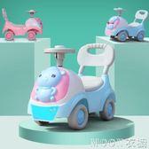 兒童扭扭車溜溜車1-3-6歲萬向輪女寶寶妞妞車男嬰幼玩具車搖擺車YYJ   MOON衣櫥