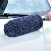 洗車拖把汽車掃灰塵撣子車用除塵擦車刷子汽車用品清潔工具  ys1509『寶貝兒童裝』