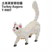 【Tico 微型積木】T-9807 土耳其安哥拉貓 Turkey Augora