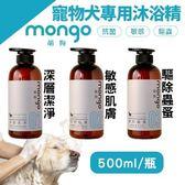 *KING WANG*萌狗mongo《寵物犬專用沐浴精》500ML 犬適用 多款可任選