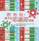 摺、剪、貼!動手玩耶誕節裝飾:每撕一張紙就能做出雪花、星星、紙鍊、天使——輕鬆布置..