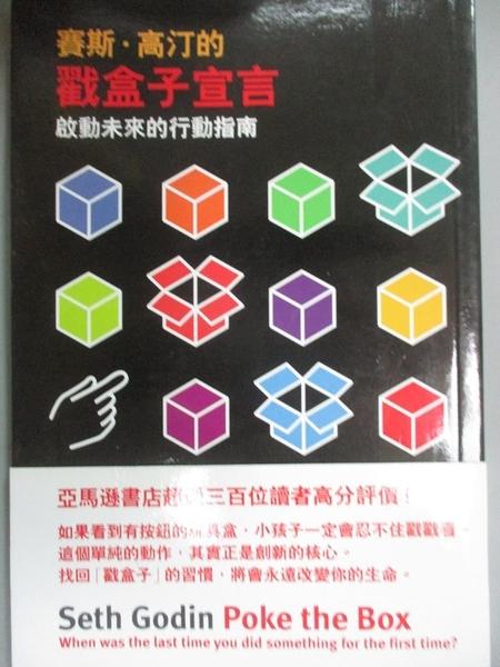 【書寶二手書T7/財經企管_ORE】賽斯高汀的戳盒子宣言:啟動未來的行動指南_賽斯高汀