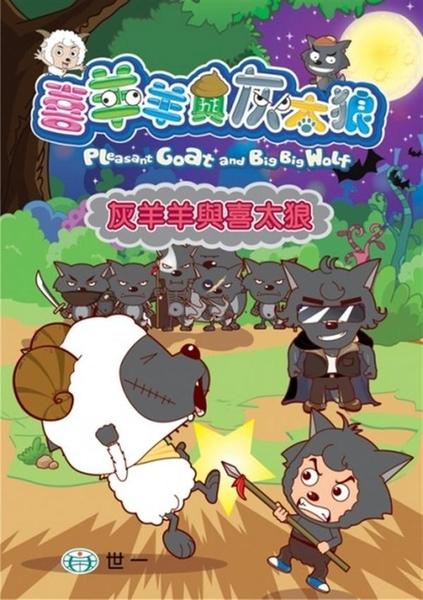 (二手書)灰羊羊與喜太狼