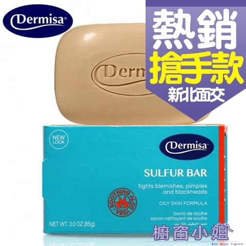 Dermisa 美國原裝 粉刺淨膚皂 85g