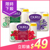 土耳其 Duru 植粹保濕香皂(85gx4入) 款式可選【小三美日】$79