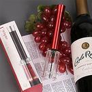 氣壓式紅酒開瓶器/H570/HIKARI...