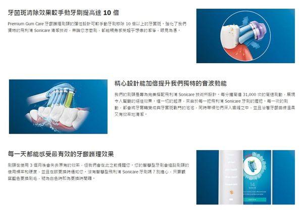 【歐風家電館】PHILIPS 飛利浦 智臻護齦 標準型刷頭 HX9053/15 (白色3入裝)