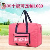 手提旅行包拉桿包行李袋行李包大容量短途旅游包女折疊包袋子韓版【狂歡萬聖節】