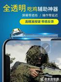 吃雞神器刺激戰場輔助手游手機游戲手柄安卓蘋果專用走位神奇 快意購物網
