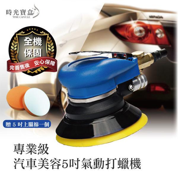 專業級汽車美容5吋氣動打蠟機/贈5吋上蠟棉 打蠟機 打蠟 輕巧型 拋光機-時光寶盒0734