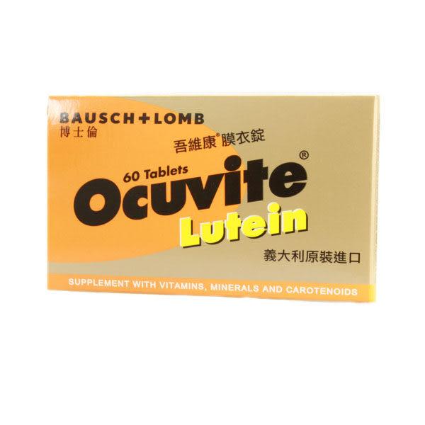 博士倫吾維康葉黃素膜衣錠 60錠/盒 - [義大利] 原裝進口BAUSCH+LOMB OCUVITE LUTEIN