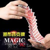 魔術道具瀑布牌 魔術撲克牌