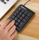 數字鍵盤 筆記本電腦數字鍵盤財務會計用USB有線外接小鍵盤輕薄免切換【快速出貨八折下殺】