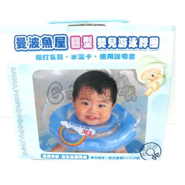 曼波魚屋圓型嬰兒游泳脖圈【六甲媽咪】
